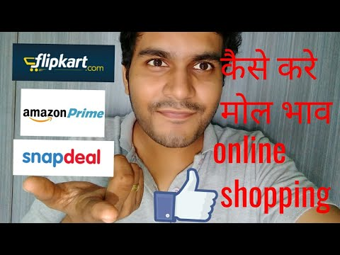 Hindi kaise kare online shopping bargain. Online bhavtol. Free shipping. Amazon prime day.