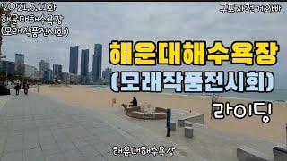 해운대해수욕장(모래작품전시회)라이딩