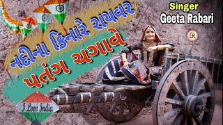 Nadi Kinare Rayvar Patang Chagave | Geeta Rabari New Song | Geeta Rabari | Mastram Music