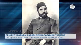 Усадьбе Гаджи Зейналабдина Тагиева вернут прежний облик