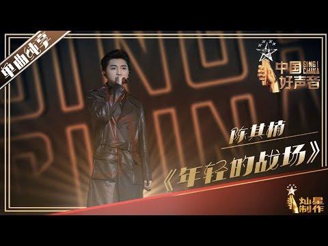【单曲纯享】陈其楠《年轻的战场》丨2019中国好声音鸟巢总决赛 20191007 Sing!China 官方HD
