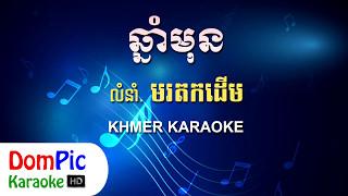 ឆ្នាំមុន មរតកដើម ភ្លេងសុទ្ធ - Chnam Mun Morodok Derm - DomPic Karaoke