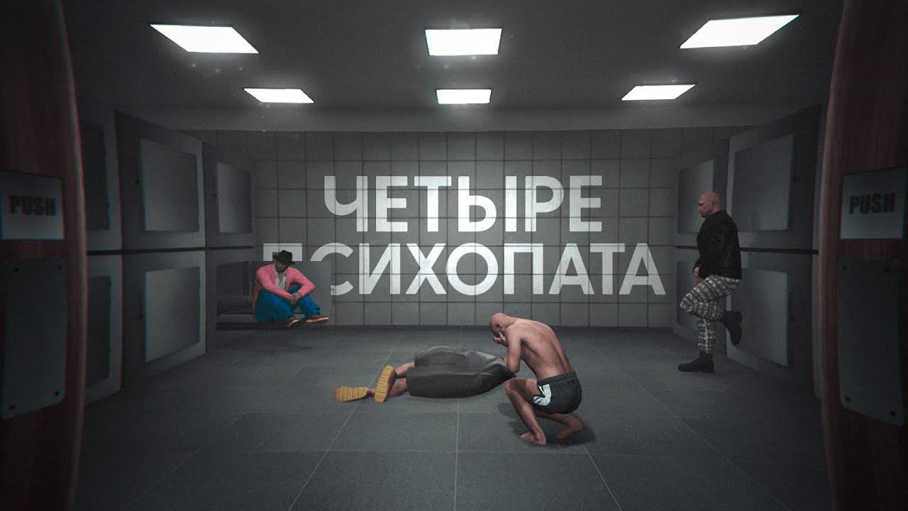 Четыре Психопата [GTA 5 RP]