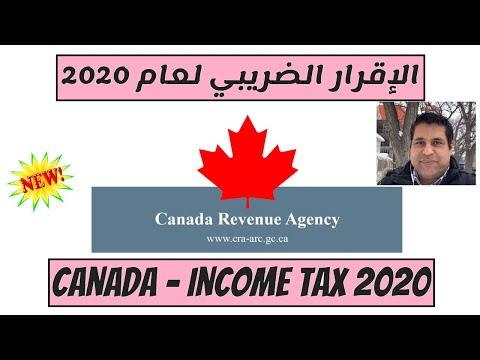 بداية موسم ضرائب الدخل في كندا لعام 2020