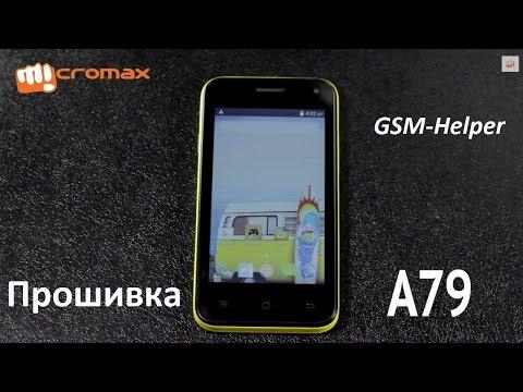 Прошивка Micromax A79 | Как прошить | Flashing guide Micromax A79 | How to