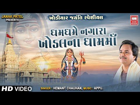 ркЦрлЛркбрк┐ркпрк╛рк░ ркЬркпркВркдрлА рк╕рлНрккрлЗрк╢рк┐ркпрк▓ | Gujarati Bhajan  | Dham Dhame Nagara Re | Full Album | Hemant Chauhan