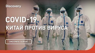 ПРЕМЬЕРА | COVID-19. Китай против вируса | Discovery