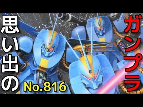 816 1/144 メタルアーマー YFMA-08A ゲルフ 『機甲戦記ドラグナー』