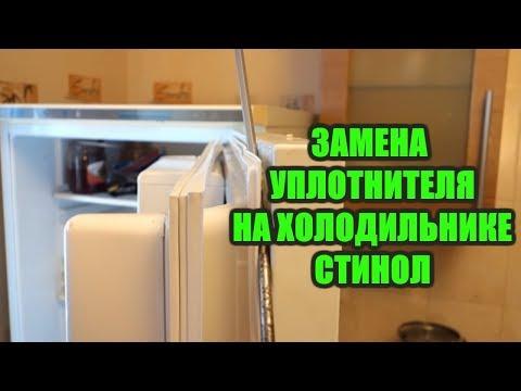 Как поменять уплотнительную резинку на холодильнике стинол видео