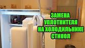 Осмотр таймера оттайки (артикул 2262284033) для холодильника .