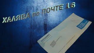 Халява по Почте 16 - Повторная Халява