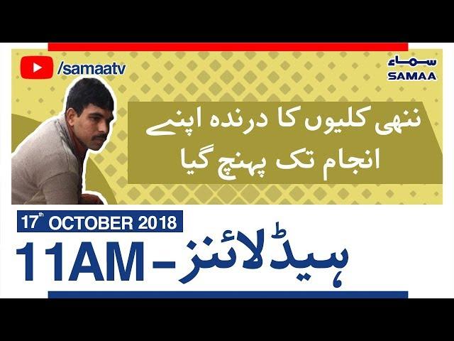 Samaa Headline - 11 AM - 17 October 2018