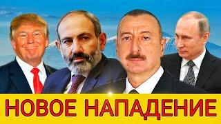 Срочный Приказ Путина. Выхода нет, Алиев в тупике. Конец Близко