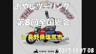 おやじツーリング第8回全国総会 in 長野県塩尻市