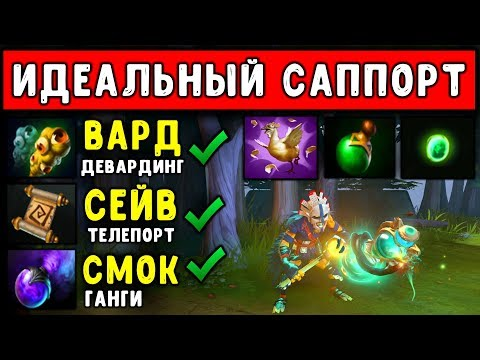 видео: ВСЮ ЖИЗНЬ на САППОРТЕ! fishman поднял 8.000 support shadow shaman dota 2
