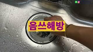 남은 김밥 스트레스 NO! 음식물처리기 싱크리더에 버려…