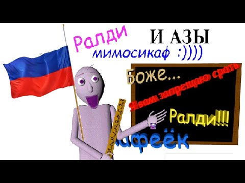 БАЛДИ на РУССКОМ С МЕМАМИ/ BALDI'S BASICS IN EDUCATION AND LEARNING на РУССКОМ!