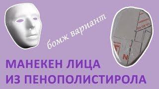 как сделать манекен лица для лепки маски