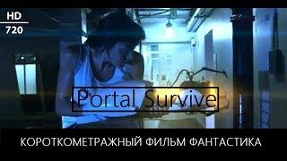 Portаl Survivе. По мотивам игры. Фантастика