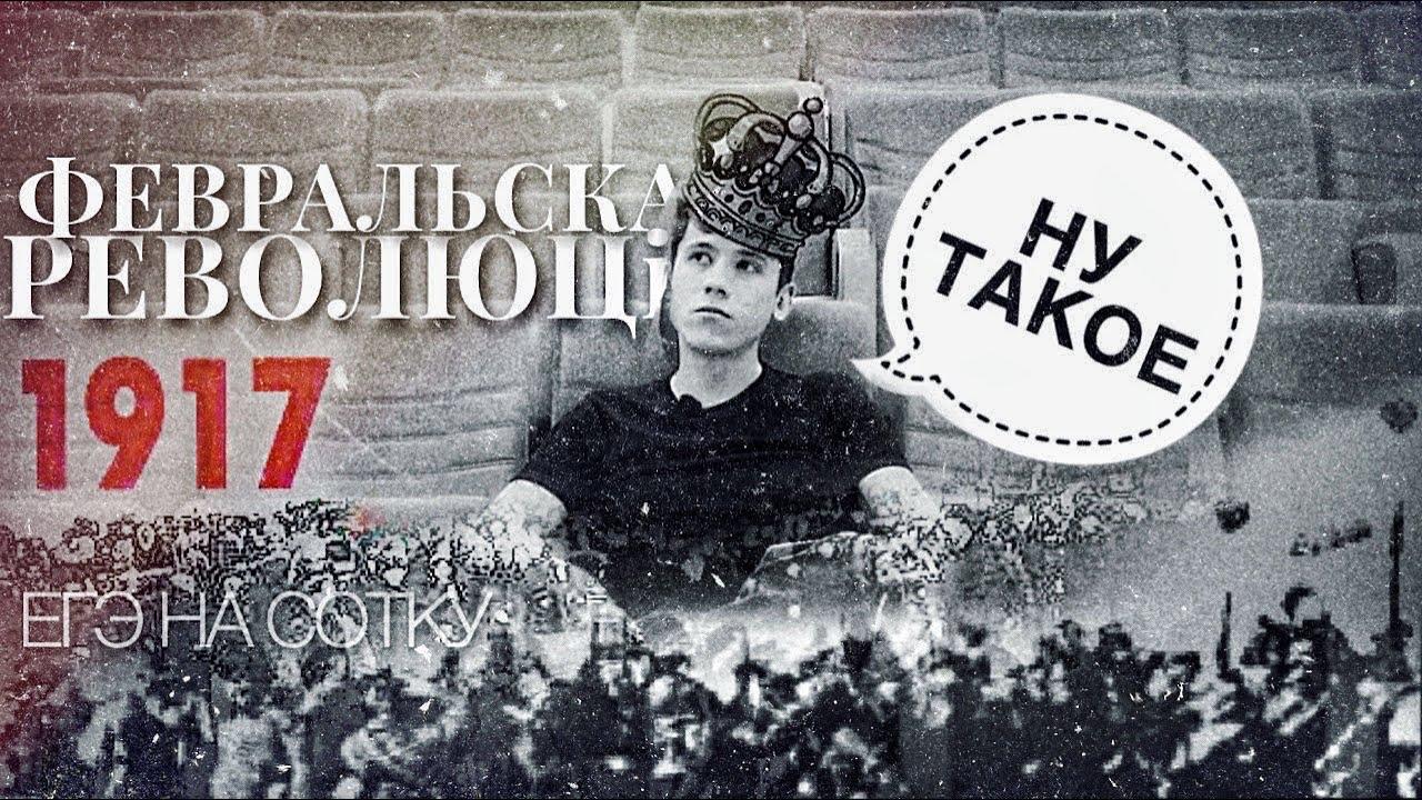 ЕГЭ НА СОТКУ. Февральская революция 1917. ЕГЭ/ОГЭ по истории