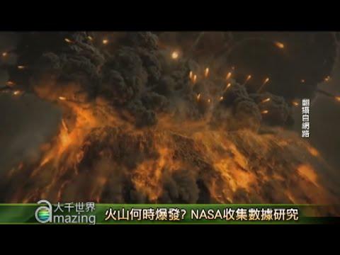 火山何時爆發? NASA收集數據研究 【大千世界】火山爆發 電影龐貝 御嶽火山 自然科學 - YouTube
