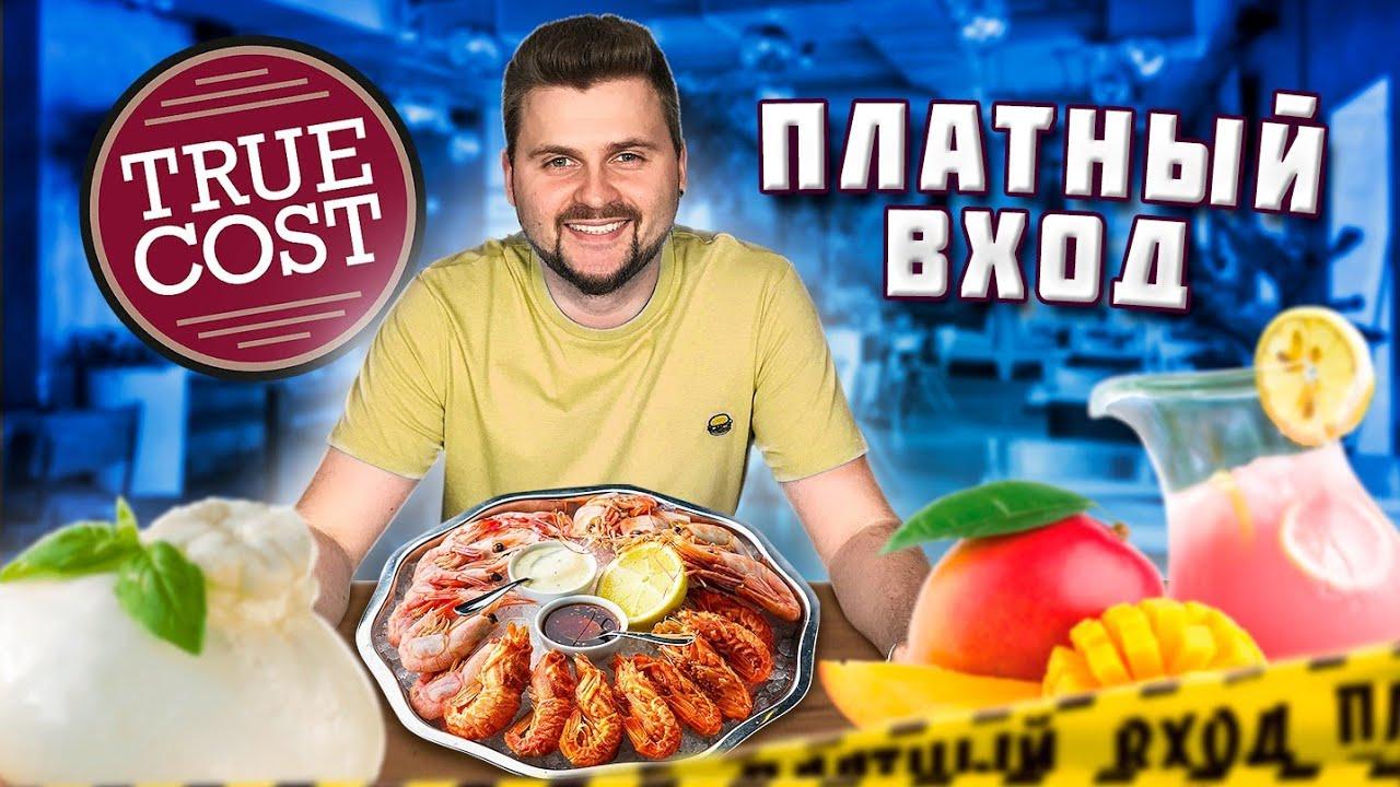 Хроники Пи ZDESа / ТОТ САМЫЙ True Cost / Еда за копейки и Платный вход / Обзор ресторана Тру Кост