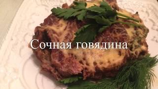 Сочная говядина с овощами запеченная слоями