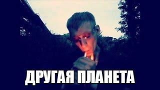 "трейлер""ДРУГАЯ ПЛАНЕТА"""