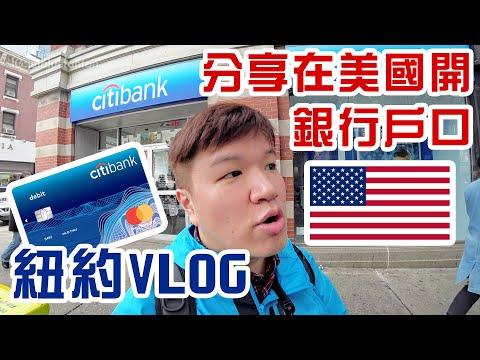 紐約VLOG - 分享實地在美國CITI開銀行戶口 - Jetblue 親自遊