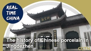 Live: 'Real Time China' - The history of Chinese porcelain in Jingdezhen 走进千年瓷都景德镇