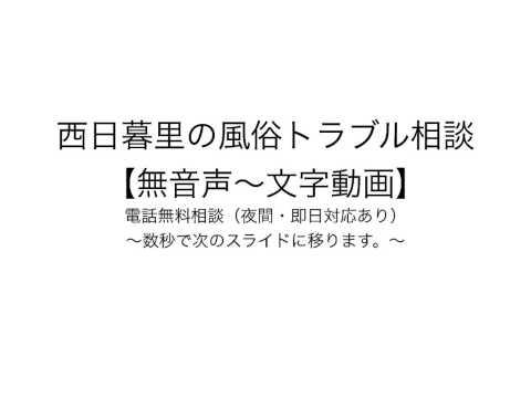 西日暮里の風俗トラブル相談〜電話無料相談 即日・夜間対応可