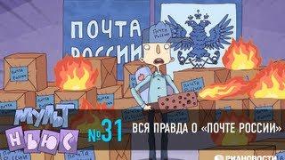 МультНьюс #31: вся правда о «Почте России»