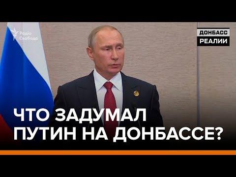 Что задумал Путин