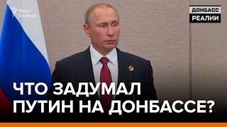 Что задумал Путин на Донбассе?  | «Донбасc.Реалии»