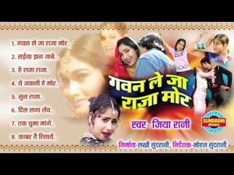 Gavan Leja Raja Mor Singer Jiya Rani & Ranjan Pandey Chhattisgarhi Song Collection Jukebox