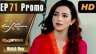 Pakistani Drama | Apnay Paraye - Episode 71 Promo | Express Entertainment Dramas | Hiba Ali