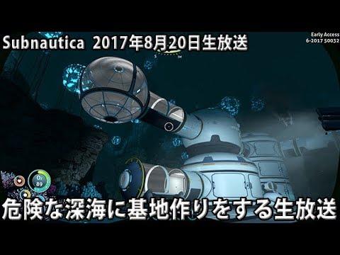 【ネタバレ禁止】 海底基地作りや探索に生挑戦 【 Subnautica 生放送 2017年8月22日 】