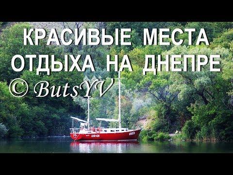 Красивые места для отдыха на Днепре. Beautiful places to relax on the Dnieper (Ukraine)