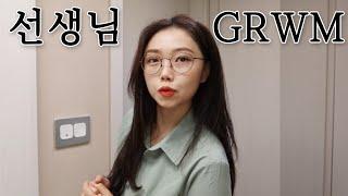 온라인 클래스 GRWM (민진T ver.) | 겟레디윗…
