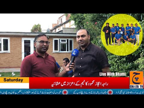 Raja Ijaz Mehmood Hosted a Dinner in honour of London Media Cricket Team's 2-0 Victory Over ICLUK