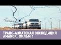 Транс-азиатская экспедиция Amarok. Фильм 1