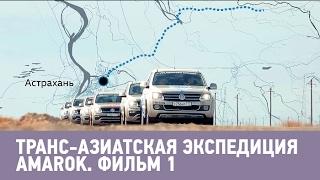 Транс азиатская экспедиция Amarok  Фильм 1