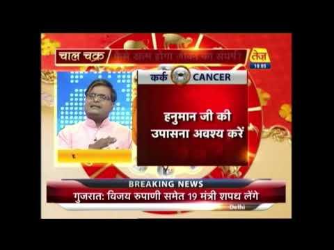Chaal Chakra: Daily Horoscope | December 26, 2017 | 10 AM