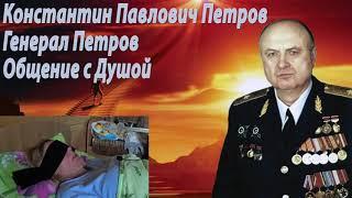 Генерал Петров Общение с Душой