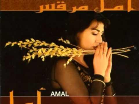 Amal Murkus - Ya Ba La La