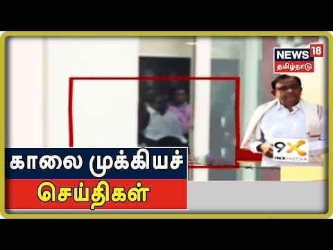 காலை முக்கியச் செய்திகள்   Today Morning News   Tamil News   News18 Tamilnadu Live   23.08.2019