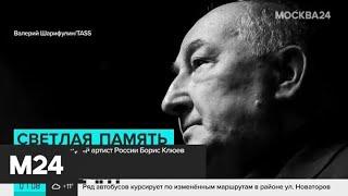 Умер народный артист России Борис Клюев - Москва 24