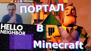 №230: HELLO NEIGHBOR   ПРИВЕТ СОСЕД - ПОРТАЛ В MINECRAFT   МАЙНКРАФТ