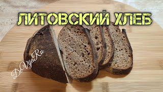 Литовский цельнозерновой ржаной хлеб по старинному рецепту