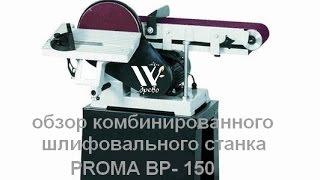 Обзор шлифовальный станок PROMA BP-150